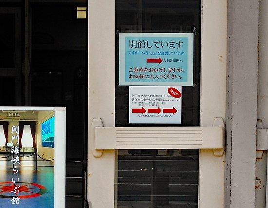 通用門から出入りしてくださいという貼紙 - 北九州市、旧JR九州本社 ...