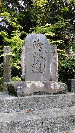 Shomyoji Temple - Imaizumi Fudo: 陰陽の滝石碑
