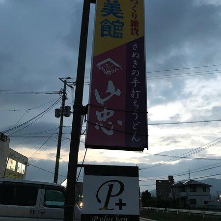 Kohoku-machi, Ιαπωνία: photo1.jpg