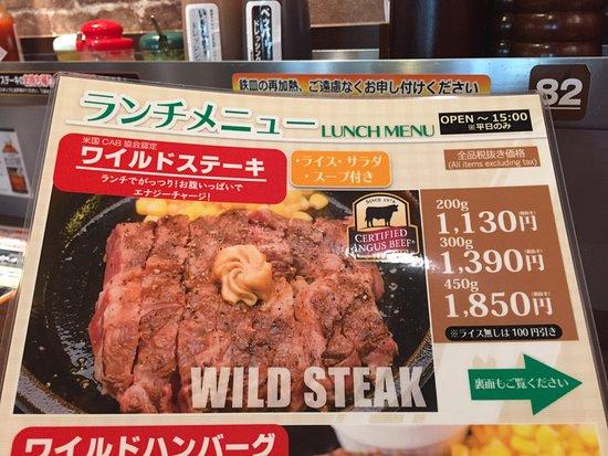 ステーキ ランチ いきなり