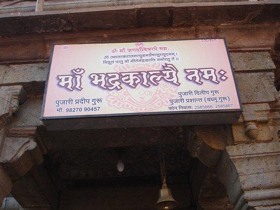 Badrakali Temple