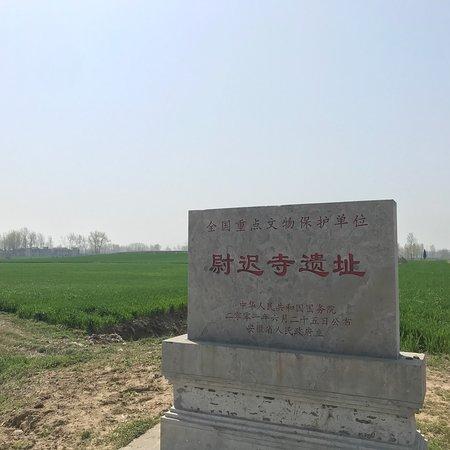 Mengcheng County, الصين: 亳州尉遲寺新石器時代遺址