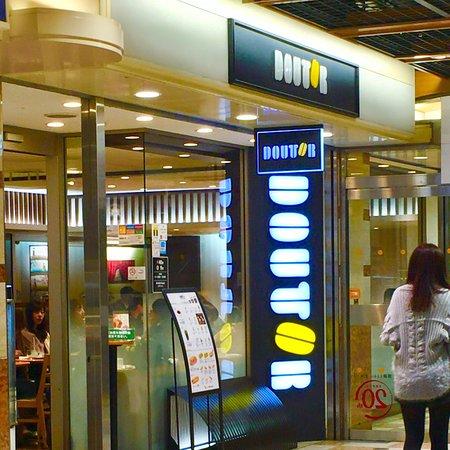 Doutor Coffee Shop Kyoto Porta: ドトール 京都ポルタ店 外観