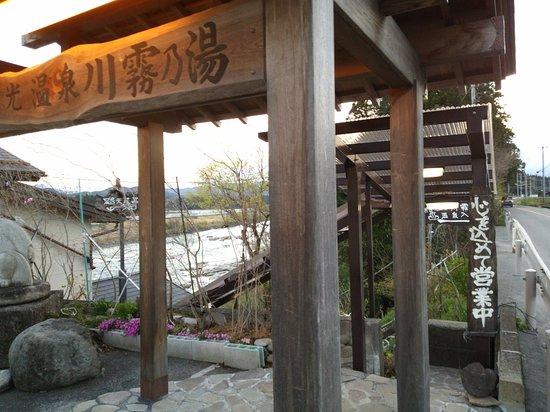 Shioya-machi, Japón: IMG_20170419_181151_large.jpg