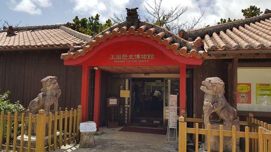 Nanjo, Japão: Gyokusendookokumura