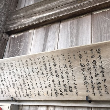Kasamori-ji Temple: photo5.jpg