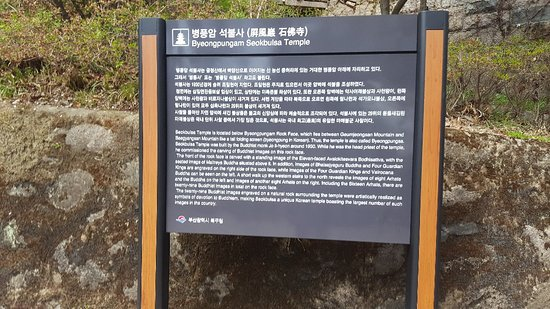 Seokbulsa Temple: 20180407_132510_large.jpg