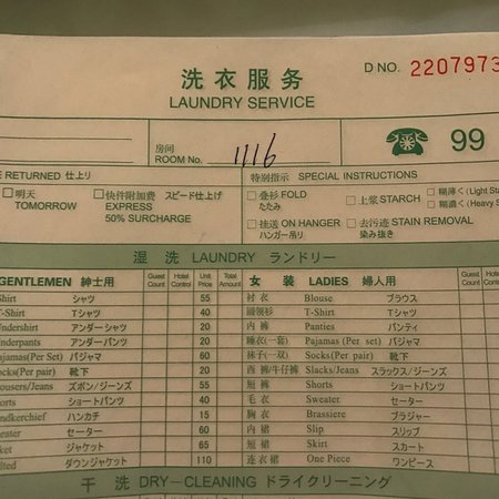 laundry/dry cleaning price list - Picture of Hotel New Otani