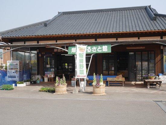 Kishidake Furusato Kan