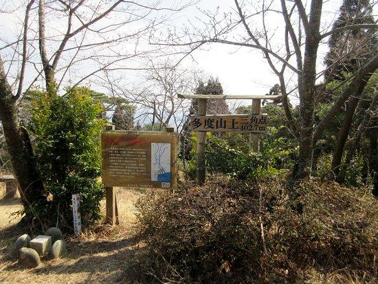 Chubu, Japon: 多度山 三角点