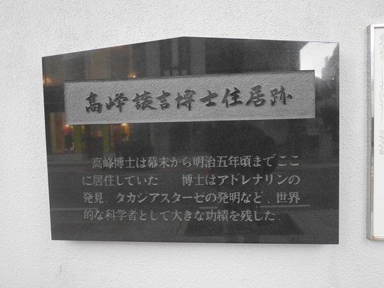 Old Residence of Doctor Takamine Jokichi
