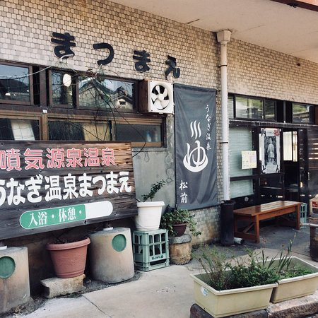 Unagi Onsen Matsumae