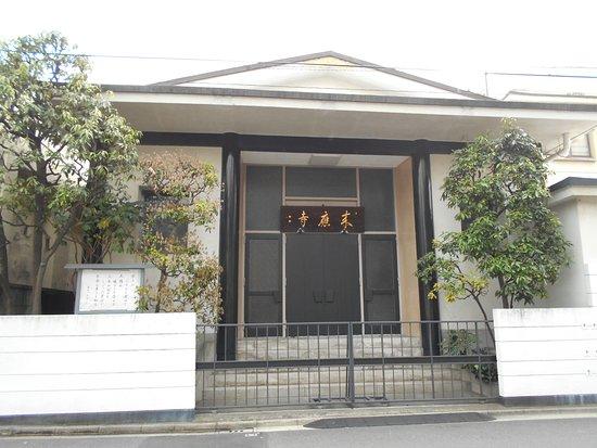 Raio-ji Temple