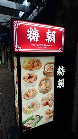 The Sweet Dynasty (Tsim Sha Tsui) : 1523328282691_large.jpg