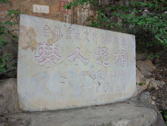 Gong County, China: The marker in front of the site