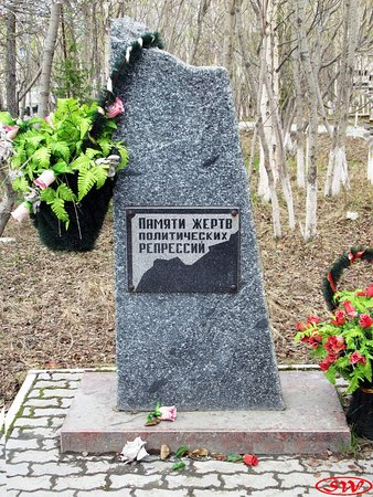 Salekhard, Rosja: «Жертвам политических репрессий», Салехард