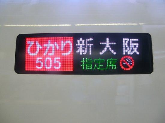 Sanyo Shinkansen: cesta shinkanzenem