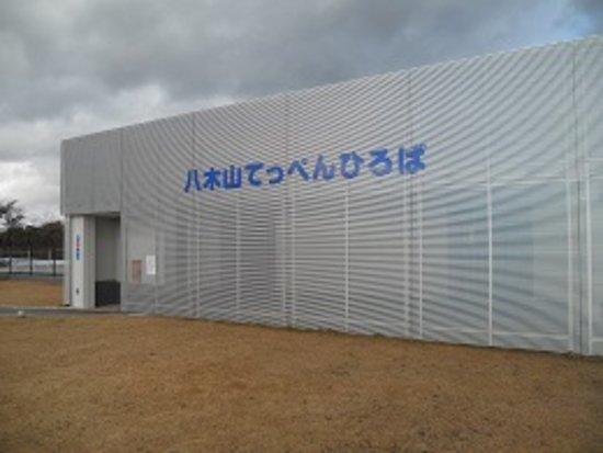 Yagiyama Teppen Hiroba