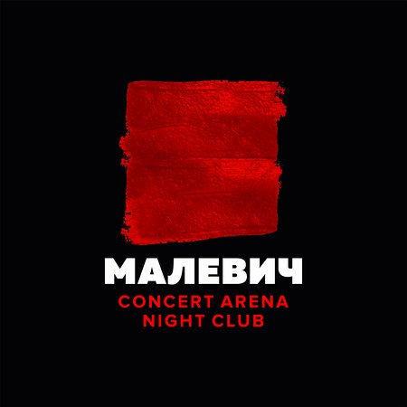 Lviv, ยูเครน: Malevich Night Club \ Малевич