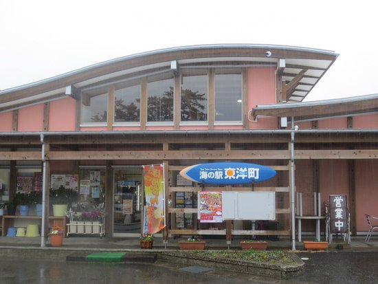 Toyo-cho, Japan: 施設正面