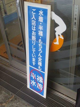 Toyo-cho, Nhật Bản: 注意事項