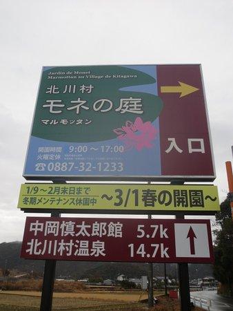 Jardin de Monet Marmottan au Village de Kitagawa: 屋外看板