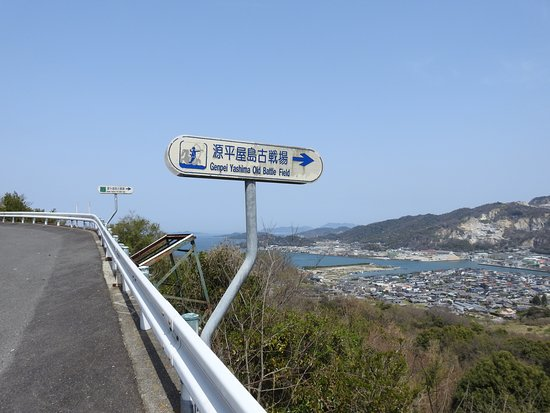 Yashima: 道の途中の所々で源平屋島古戦場を眼下に見ることが出来ます。