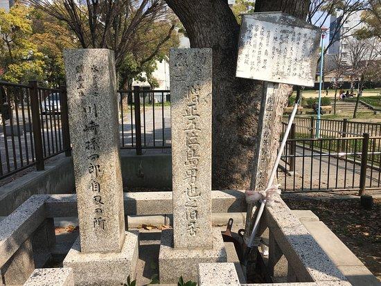 Monument of Shima Onari Residence