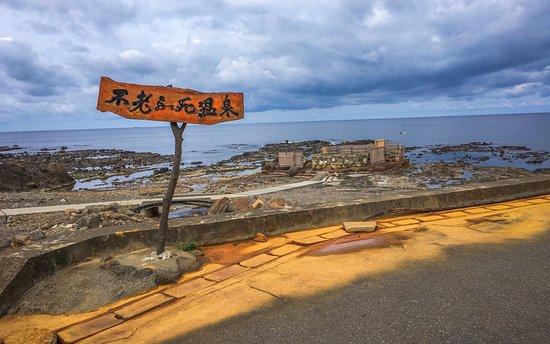 Furofushi Onsen: 不老不死溫泉