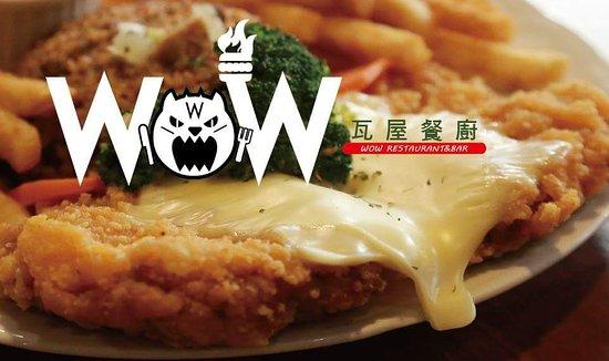 Hsinchu, Taiwan: WOW瓦屋餐廚