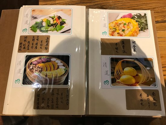 More Pages From The Menu Picture Of Green Lotus Vegetarian Restaurant Dunhuang Tripadvisor
