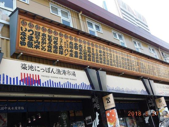 Tsukiji Nippon Fish Port Market