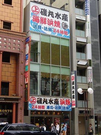 Isomaru Suisan Tachikawa North Entrance Odori Resmi