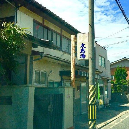Ούμπε, Ιαπωνία: 友惠湯 外観