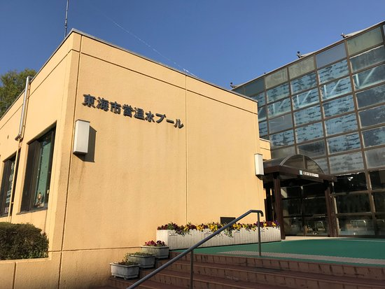 Tokai City Municipal Heated Pool