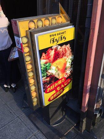 Okonomiyaki Bochibochi Kawasaki west entrance: 入口の看板の様子