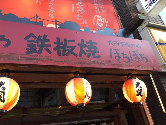 Okonomiyaki Bochibochi Kawasaki west entrance: 入口の様子