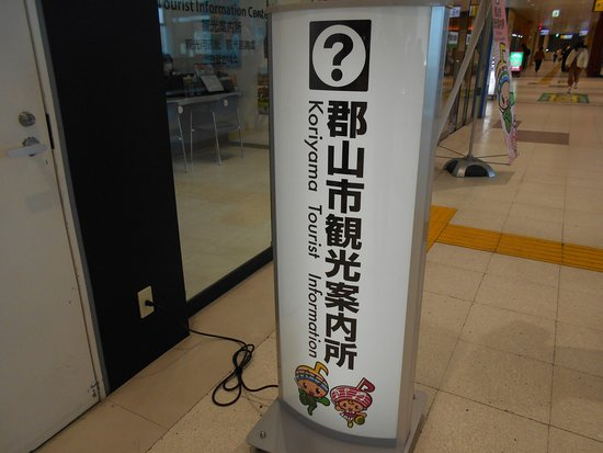 Koriyama Tourist Information Center