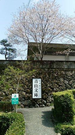 Sakawa Municipal Seizan Library