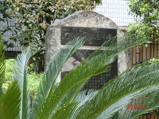 Kodan Hassho Monument