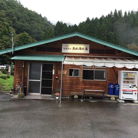 Takayama, Japón: 恵比須之湯