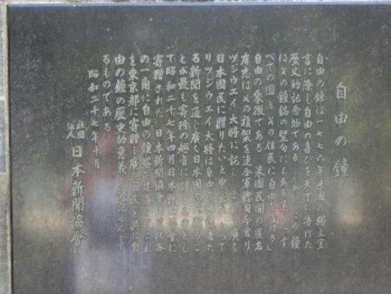 Replica of the Liberty Bell: 碑文拡大