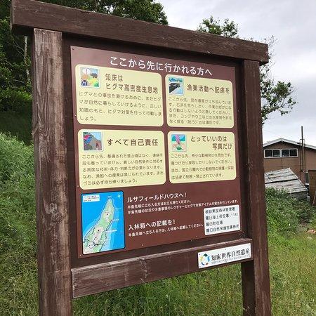 Shiretoko National Park: 相泊橋