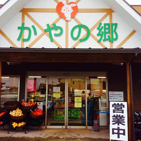 Kaya No Sato Agricultural Products Farm Stand