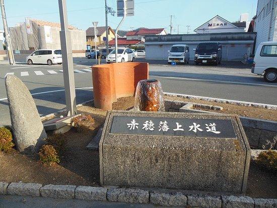 Ako, Japan: 旧上水道モニュメント