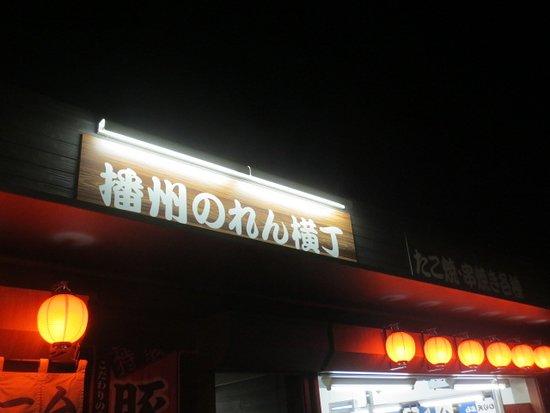 のれん横丁
