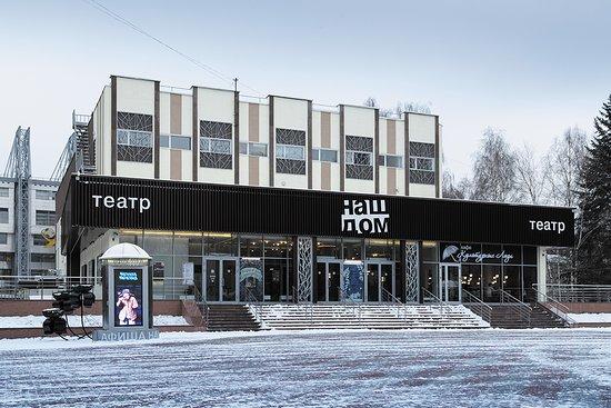 Nash Dom Drama Theater