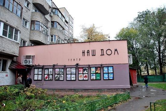 Театр наш дом в химках цена билета цена билета в кино казань расписание