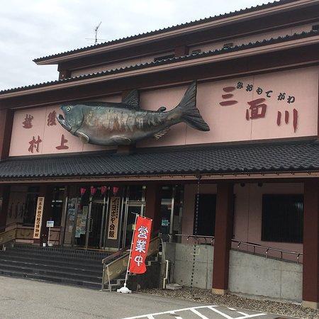 Iyoboya Kaikan: photo0.jpg