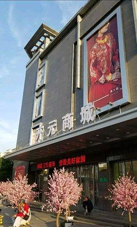 Xianyang, الصين: 20180416_012911_large.jpg